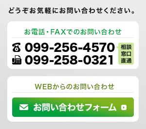 お問い合わせ:TEL.099-256-4570(相談窓口直通)